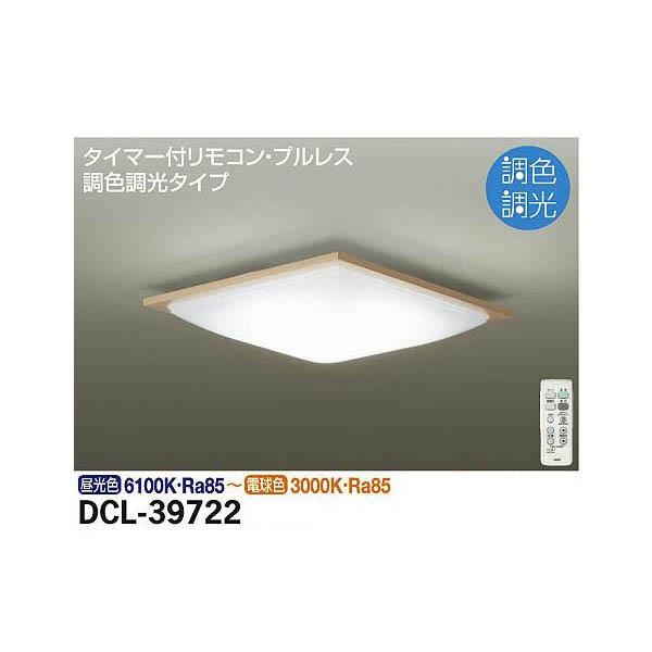 【代引不可】大光電機:調色シーリング DCL-39722