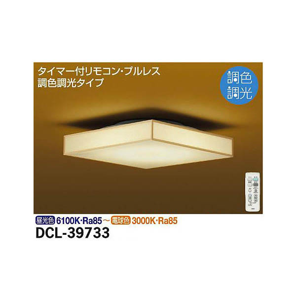【代引不可】大光電機:調色シーリング DCL-39733