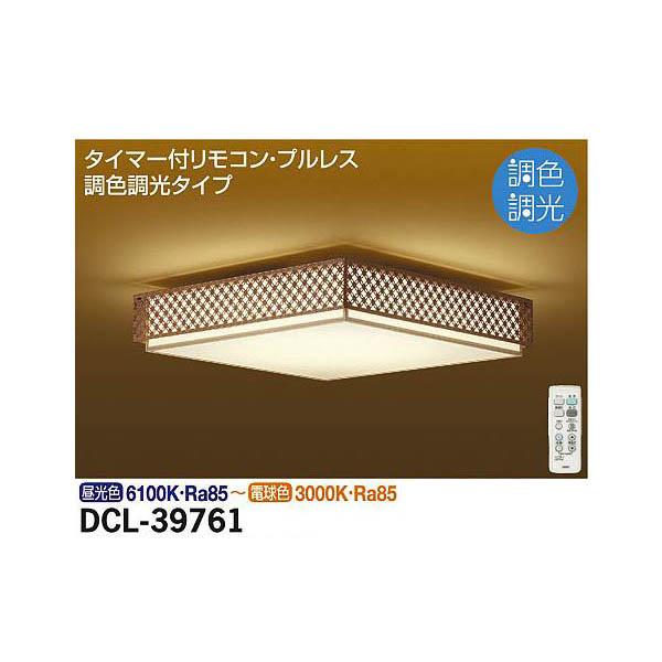 大光電機:和風調色シーリング DCL-39761