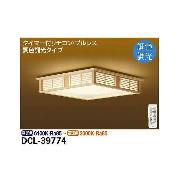 【代引不可】大光電機:和風調色シーリング DCL-39774