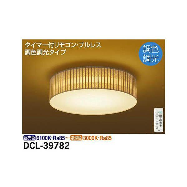大光電機:和風調色シーリング DCL-39782