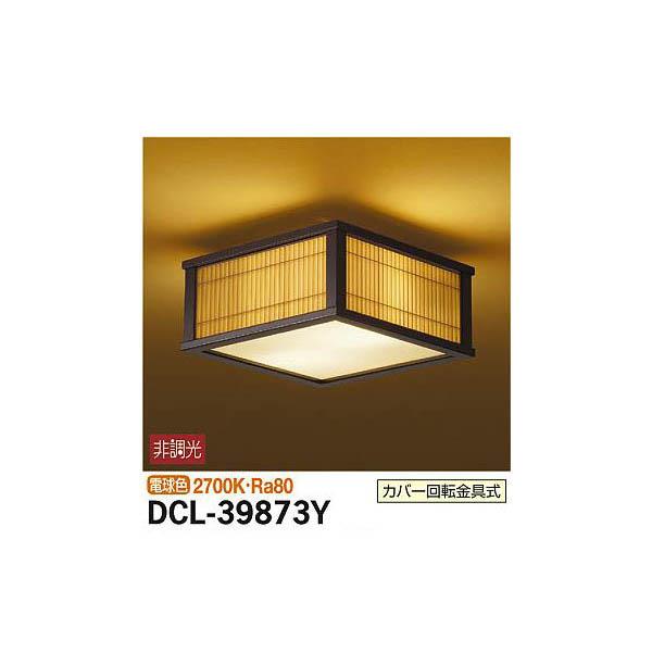 【代引不可】大光電機:和風小型シーリング DCL-39873Y
