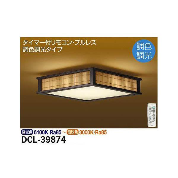 【代引不可】大光電機:和風調色シーリング DCL-39874
