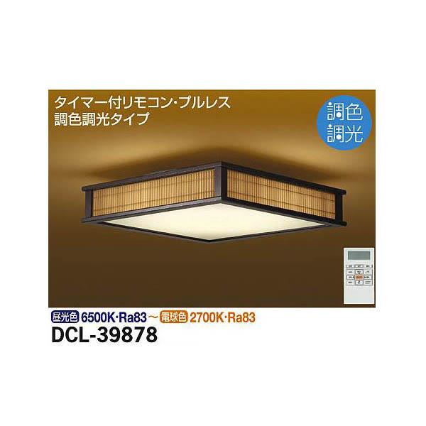 【代引不可】大光電機:和風調色シーリング DCL-39878