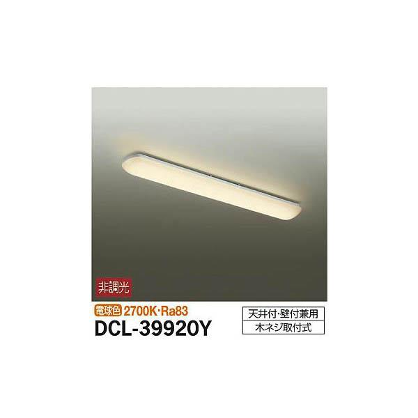【代引不可】大光電機:シーリング DCL-39920Y