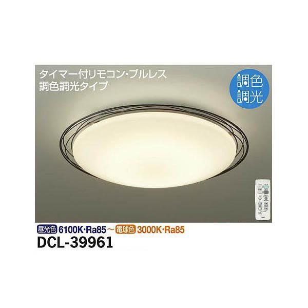 【代引不可】大光電機:調色シーリング DCL-39961