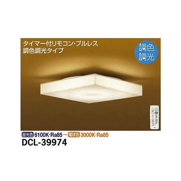 【後払い不可】【代引不可】大光電機:和風調色シーリング DCL-39974