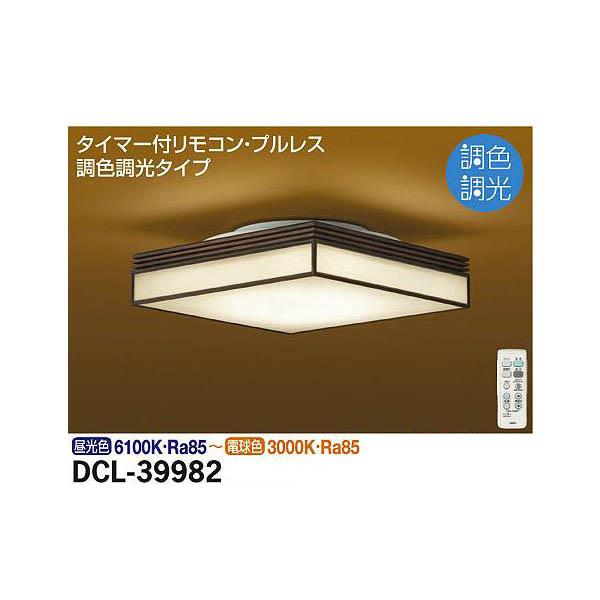 【代引不可】大光電機:和風調色シーリング DCL-39981