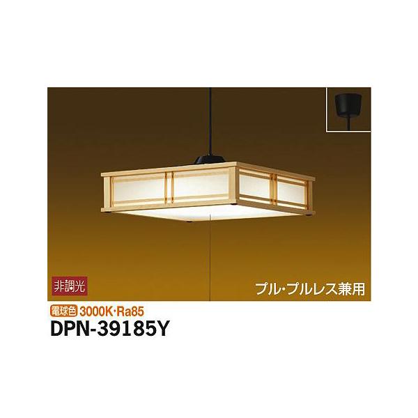 【代引不可】大光電機:和風ペンダント DPN-39185Y