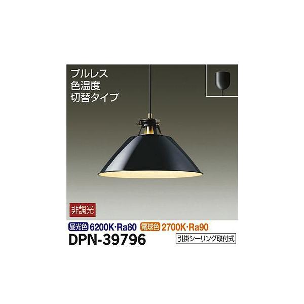 【代引不可】大光電機:ペンダント DPN-39796