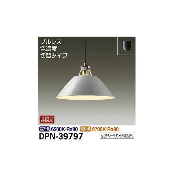 【代引不可】大光電機:ペンダント DPN-39797
