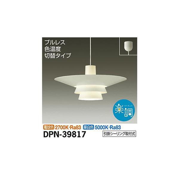 【代引不可】大光電機:ペンダント DPN-39817