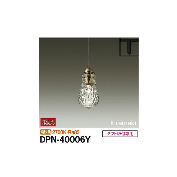 【代引不可】大光電機:小型ペンダント DPN-40006Y