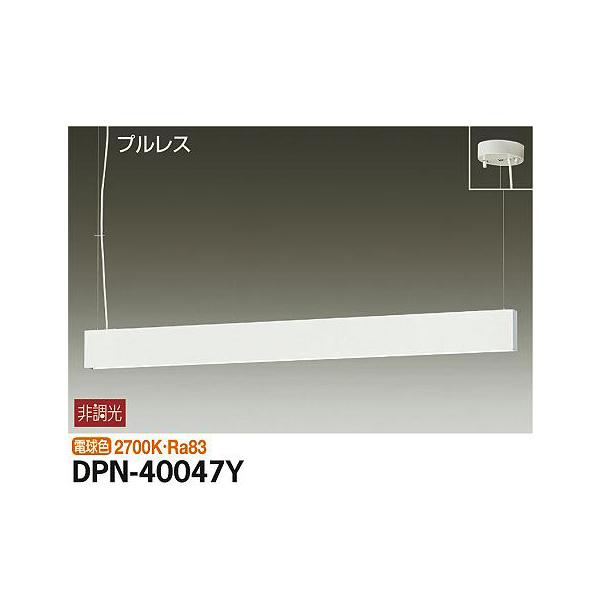【代引不可】大光電機:ペンダント DPN-40047Y