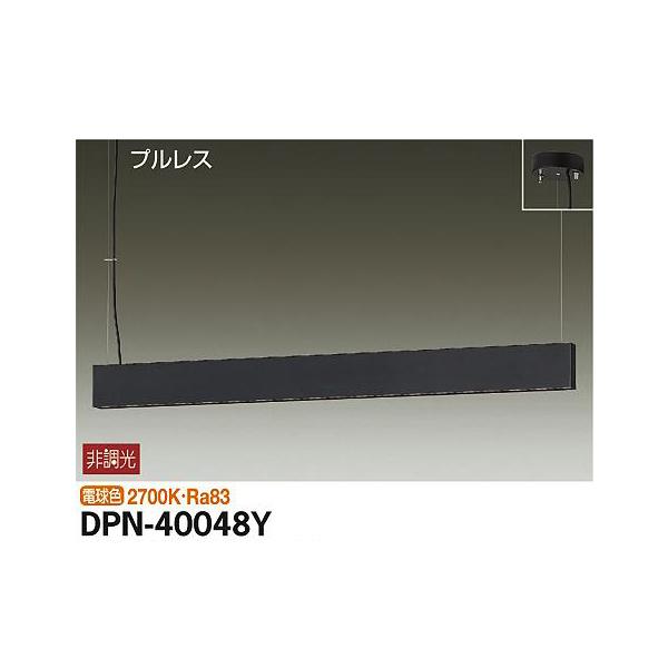 大光電機:ペンダント DPN-40048Y