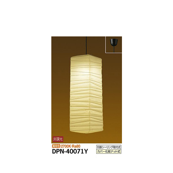 【代引不可】大光電機:和風吹抜けペンダント DPN-40071Y