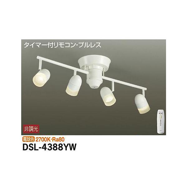 日本最大のブランド 【代引不可】大光電機:スポットライト DSL-4388YW, 創業60年 コクガ時計宝石店:34621790 --- ggegew.xyz