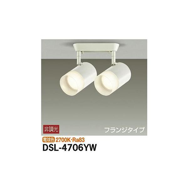 【代引不可】大光電機:スポットライト DSL-4706YW