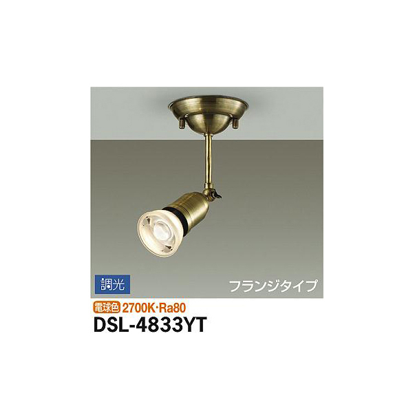 【代引不可】大光電機:スポットライト DSL-4833YT