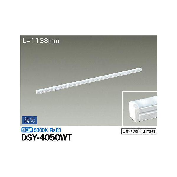 【代引不可】大光電機:間接照明用器具 DSY-4050WT