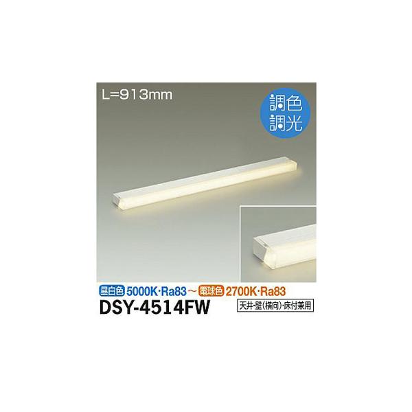 【代引不可】大光電機:間接照明用器具 DSY-4514FW