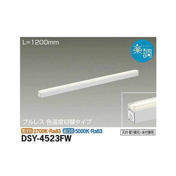 【代引不可】大光電機:間接照明用器具 DSY-4523FW