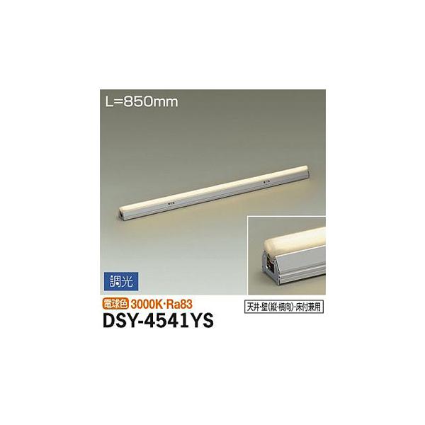 【代引不可】大光電機:間接照明用器具 DSY-4541YS
