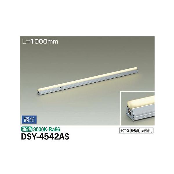 大光電機:間接照明用器具 DSY-4542AS