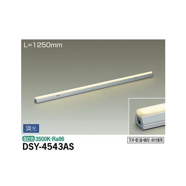 【代引不可】大光電機:間接照明用器具 DSY-4543AS