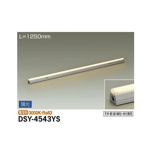 【代引不可】大光電機:間接照明用器具 DSY-4543YS