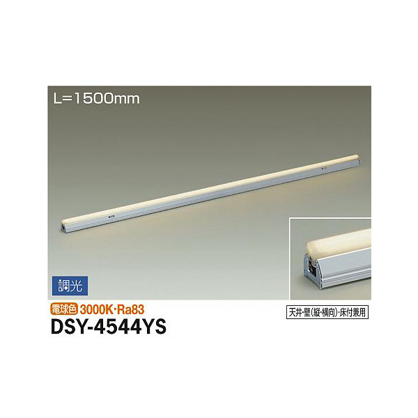 【代引不可】大光電機:間接照明用器具 DSY-4544YS
