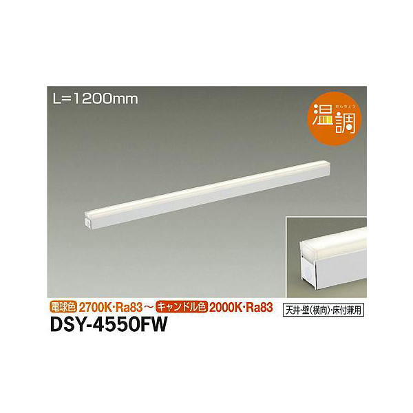 【代引不可】大光電機:間接照明用器具 DSY-4550FW