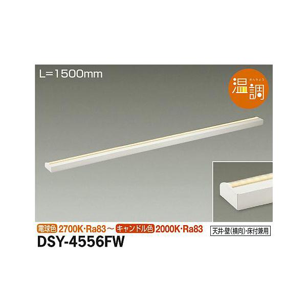 【代引不可】大光電機:間接照明用器具 DSY-4556FW