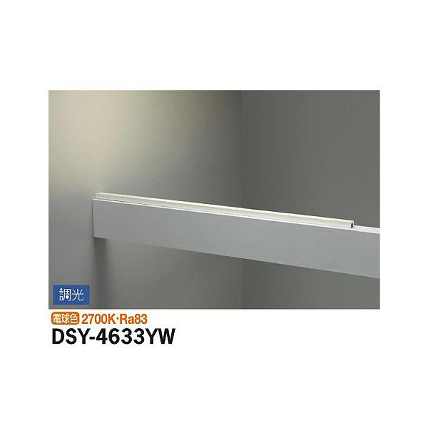 【代引不可】大光電機:間接照明用器具 DSY-4633YW
