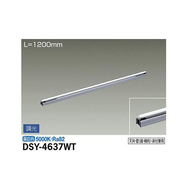【代引不可】大光電機:間接照明用器具 DSY-4637WT