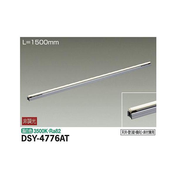 【代引不可】大光電機:間接照明用器具 DSY-4776AT