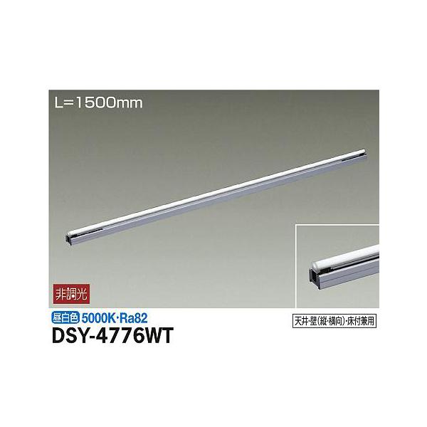 【代引不可】大光電機:間接照明用器具 DSY-4776WT
