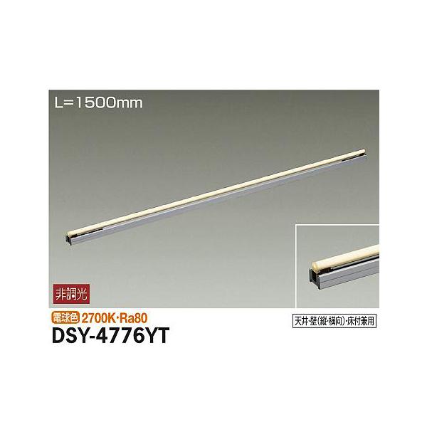 【代引不可】大光電機:間接照明用器具 DSY-4776YT