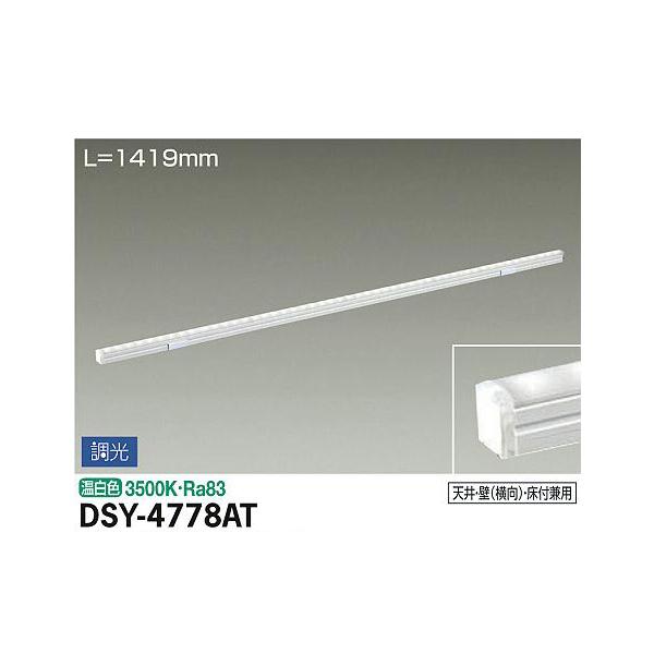 【代引不可】大光電機:間接照明用器具 DSY-4778AT