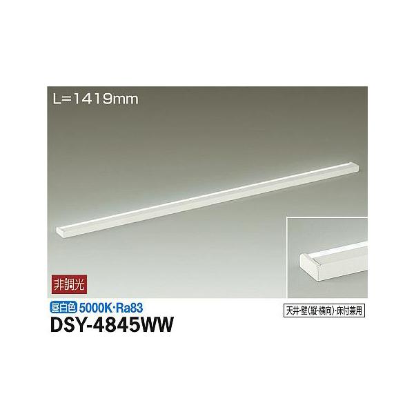 【代引不可】大光電機:間接照明用器具 DSY-4845WW