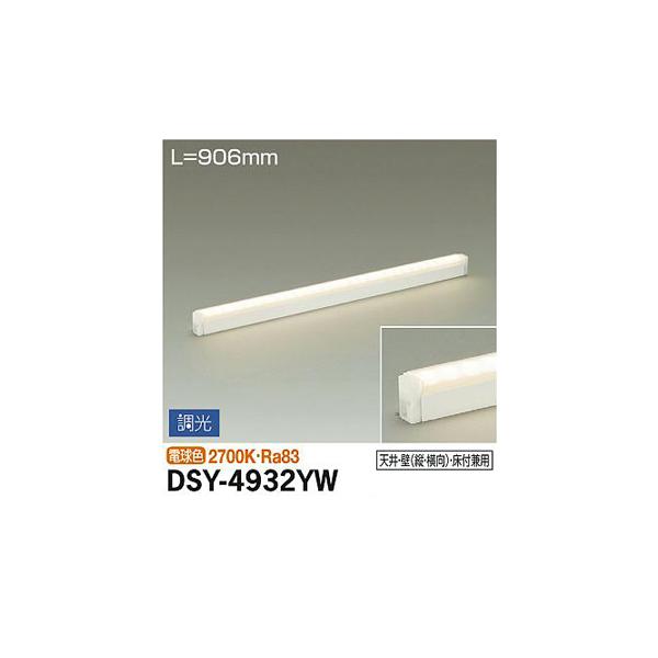 大光電機:間接照明用器具 DSY-4932YW