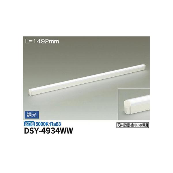 大光電機:間接照明用器具 DSY-4934WW