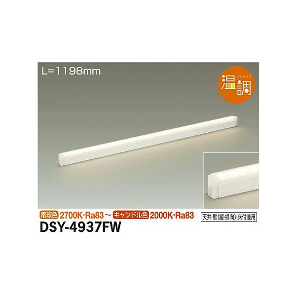 大光電機:間接照明用器具 DSY-4937FW