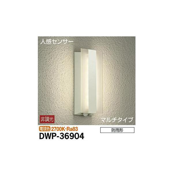 【代引不可】大光電機:人感センサー付アウトドアライト DWP-36904