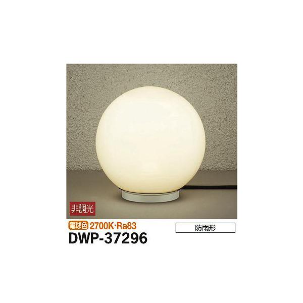 【代引不可】大光電機:アウトドアアプローチ灯 DWP-37296