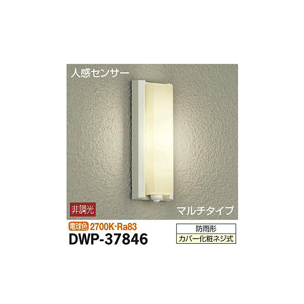 【代引不可】大光電機:人感センサー付アウトドアライト DWP-37846