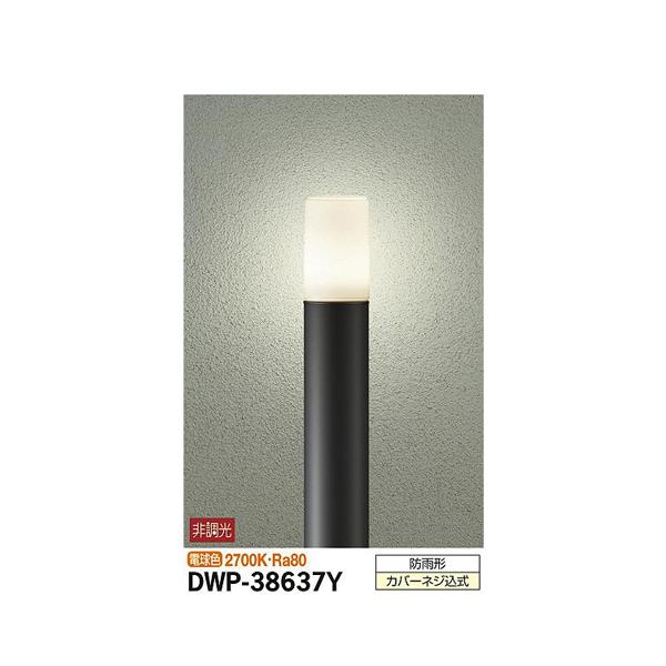 大光電機:アウトドアローポール DWP-38637Y