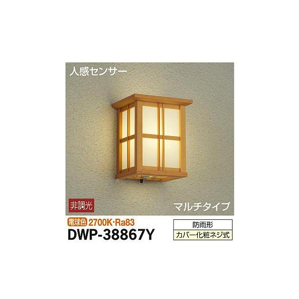 【代引不可】大光電機:人感センサー付アウトドアライト DWP-38867Y