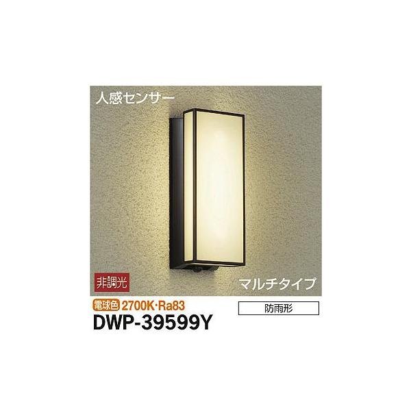【代引不可】大光電機:人感センサー付アウトドアライト DWP-39599Y