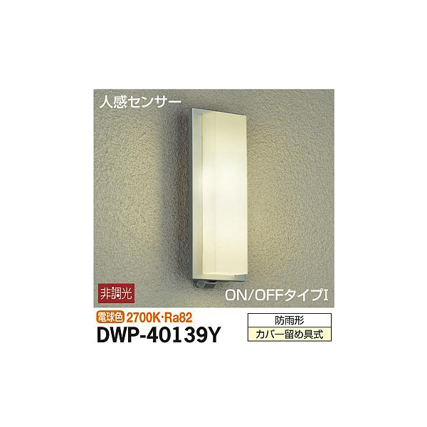 大光電機:人感センサー付アウトドアライト DWP-40139Y
